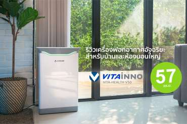 รีวิว เครื่องฟอกอากาศ VITAINNO ใหม่ 2020 ใหญ่ทั้งชั้น 57 ตร.ม. กำจัดฝุ่น PM2.5 และฆ่าเชื้อโรคด้วย 12 - Air Purifier