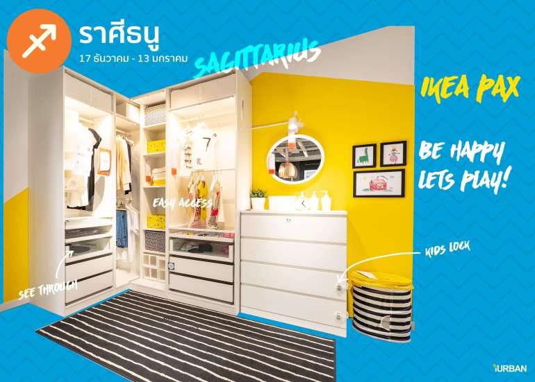 ราศีของคุณเหมาะกับแบบตู้เสื้อผ้า IKEA PAX ชุดไหนใช้เฮง เอ๊าาา นี่วิเคราะห์จริงจังนะ 34 - Bedroom