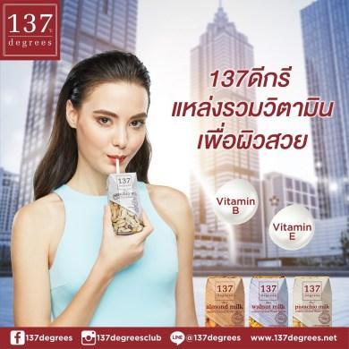 3 นมถั่วอุดมวิตามิน รักษาผิวสวยสุขภาพดี สู้มลภาวะ 15 -