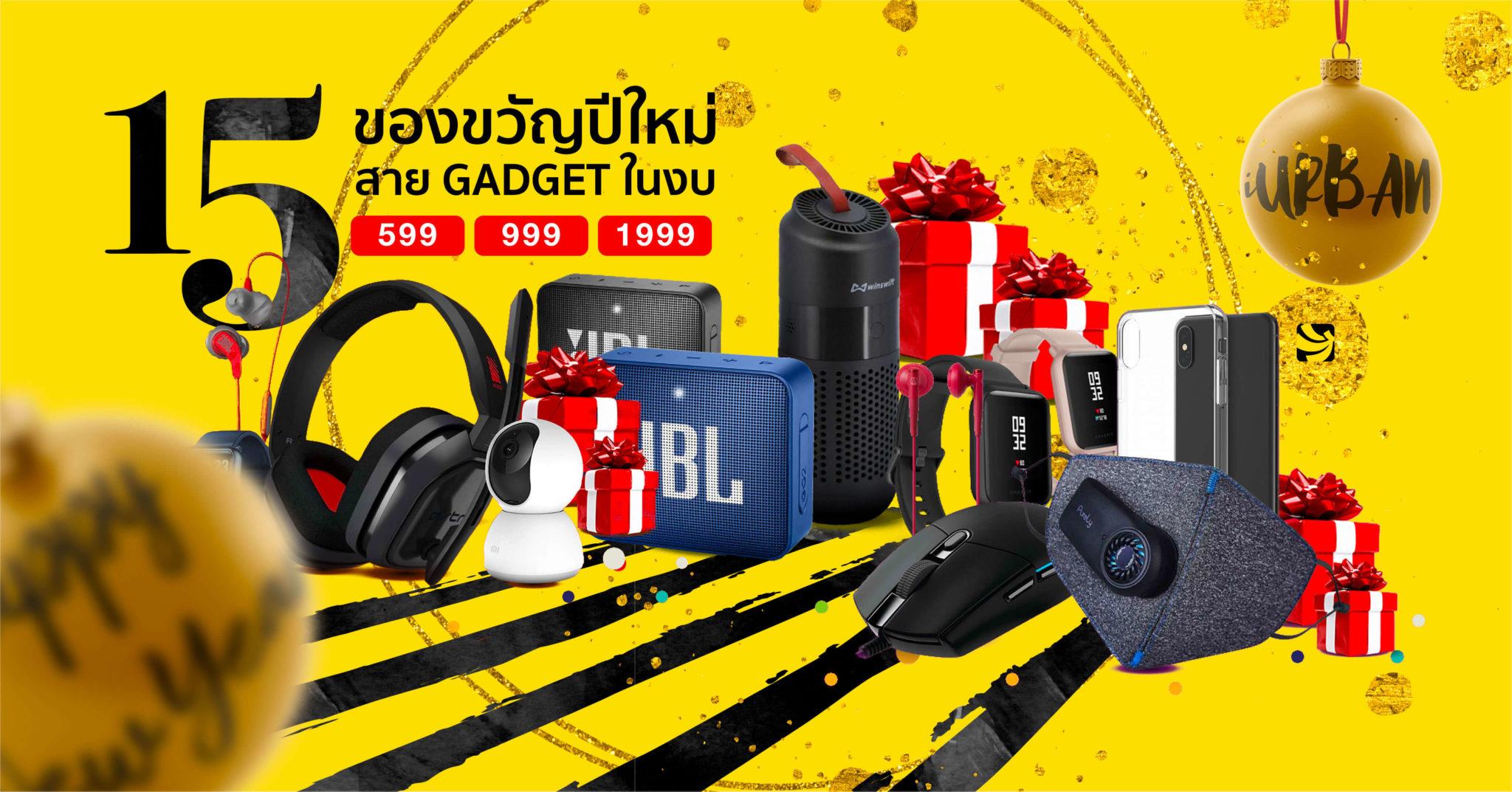 15 ไอเดียของขวัญปีใหม่สาย Gadget ในงบ 599/999/1,990 คนรับประทับใจ 13 - Banana
