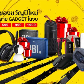 15 ไอเดียของขวัญปีใหม่สาย Gadget ในงบ 599/999/1,990 คนรับประทับใจ 38 - Banana