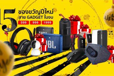 15 ไอเดียของขวัญปีใหม่สาย Gadget ในงบ 599/999/1,990 คนรับประทับใจ 2 - REVIEW