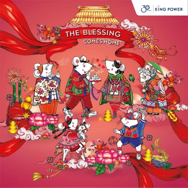 """คิง เพาเวอร์ จัดงานเฉลิมฉลองเทศกาลตรุษจีน """"คิง เพาเวอร์ เดอะ เบลสซิ่ง คัมส์ โฮม"""" 13 -"""