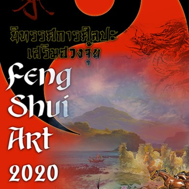 นิทรรศการ ศิลปะเสริมฮวงจุ้ย และความรุ่งเรือง. FengShuiArt 2020 15 -