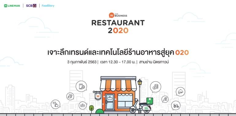 """Wongnai For Business"""" จัดงานสัมมนาสำหรับธุรกิจร้านอาหารครั้งใหญ่ """"Restaurant 2020"""" เจาะลึกเทรนด์และเทคโนโลยีร้านอาหารสู่ยุค O2O 13 -"""