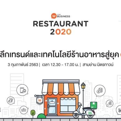 """Wongnai For Business"""" จัดงานสัมมนาสำหรับธุรกิจร้านอาหารครั้งใหญ่ """"Restaurant 2020"""" เจาะลึกเทรนด์และเทคโนโลยีร้านอาหารสู่ยุค O2O 15 -"""