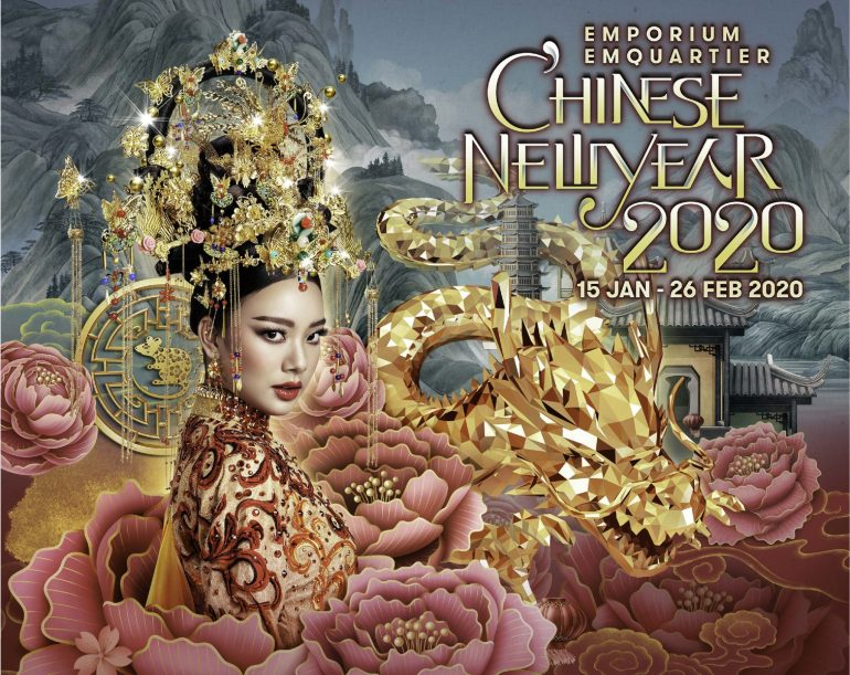 """ดิ เอ็มโพเรี่ยม และ ดิ เอ็มควอเทียร์ ฉลองตรุษจีนปีชวด จัดงาน """"เอ็มโพเรี่ยม เอ็มควอเทียร์ ไชนีส นิวเยียร์ 2020"""" สุดอลังการ 13 -"""