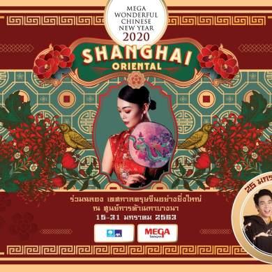 """เมกาบางนา ฉลองตรุษจีนร่วมสมัยสไตล์ """"เซี่ยงไฮ้ โอเรียนเทอล"""" ในงาน """"เมกา วันเดอร์ฟูล ไชนีส นิวเยียร์ 2020"""" ระหว่างวันที่ 15 – 31 มกราคม 2563 ณ ชั้น 1 ศูนย์การค้าเมกาบางนา 14 - Chinese New Year"""