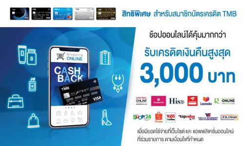 บัตรเครดิต TMB ให้คุณช้อปออนไลน์ได้คุ้มมากกว่า พร้อมรับเครดิตเงินคืนสูงสุด 3,000 บาท 13 -