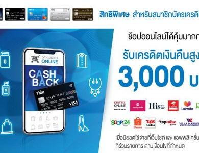 บัตรเครดิต TMB ให้คุณช้อปออนไลน์ได้คุ้มมากกว่า พร้อมรับเครดิตเงินคืนสูงสุด 3,000 บาท 15 -