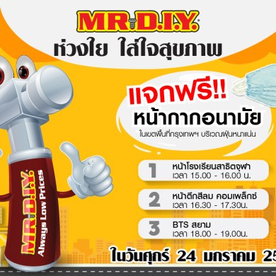 MR. DIY ห่วงใย ใส่ใจสุขภาพ 16 -