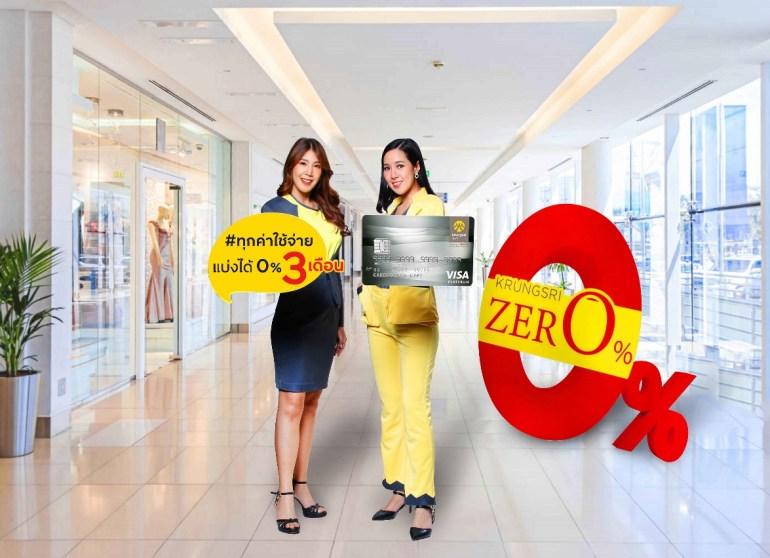 แบ่งจ่ายสบายกระเป๋า ทั่วไทย ทั่วโลกกับกรุงศรี ซีโร่ 13 -