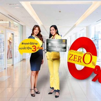 แบ่งจ่ายสบายกระเป๋า ทั่วไทย ทั่วโลกกับกรุงศรี ซีโร่ 15 -