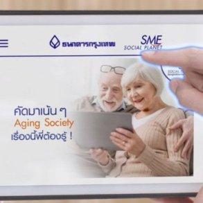 "Bangkokbanksme เปิดตัว VDO Campaign ย้ำจุดยืน ""มือขวาทางธุรกิจ"" 16 -"