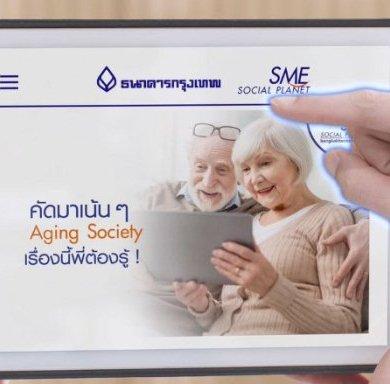 "Bangkokbanksme เปิดตัว VDO Campaign ย้ำจุดยืน ""มือขวาทางธุรกิจ"" 20 -"