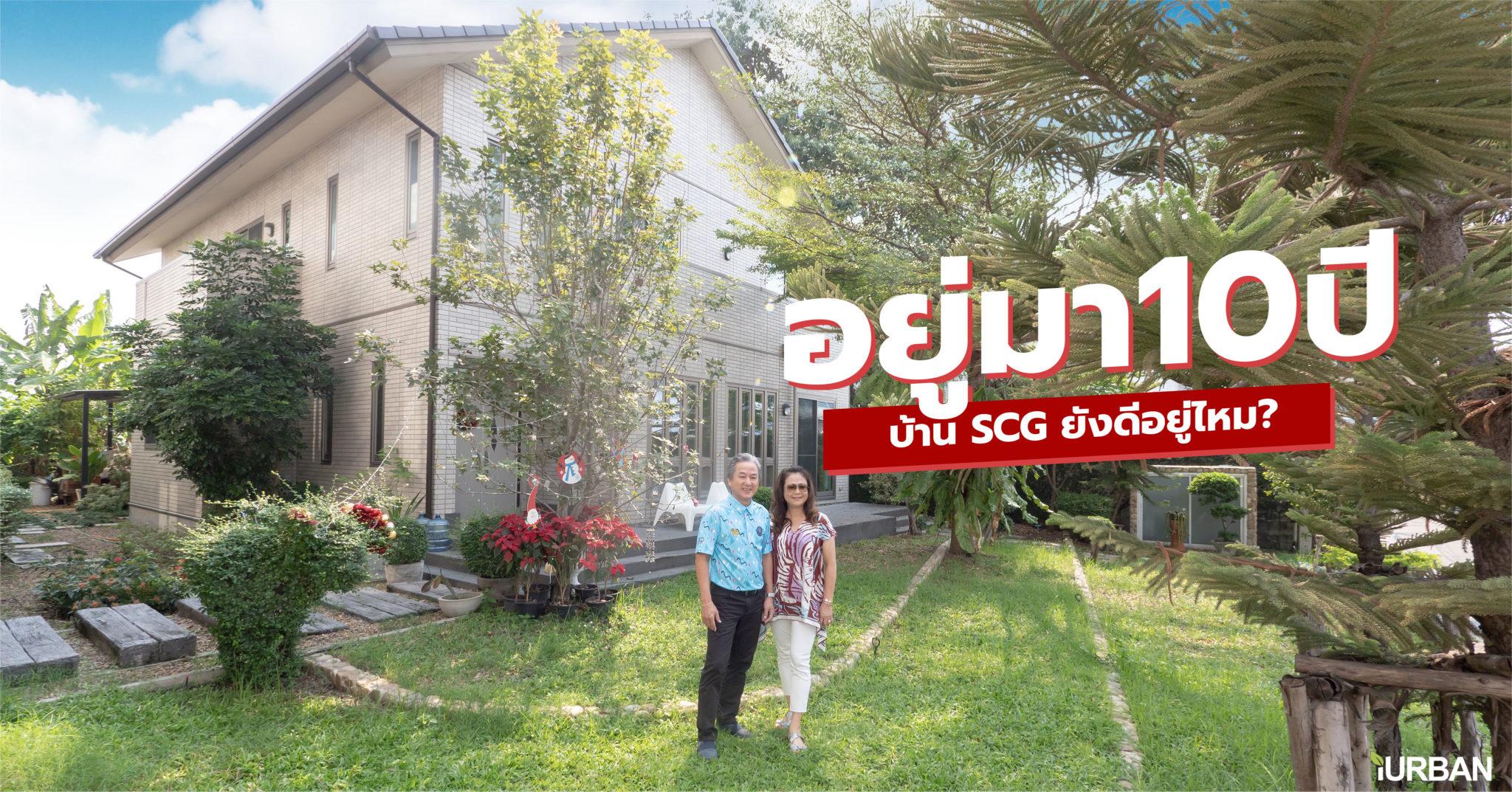 อยู่มา 10 ปี บ้าน SCG HEIM ยังดีไหม? รีวิวพูดคุยจากคนอยู่จริง คุณนพพร และอภิชาติ ศิวโมกษ์ 13 - Interview