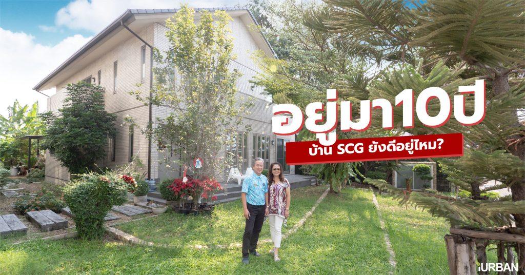 บ้าน SCG HEIM ใหญ่สุดที่เคยรีวิว พร้อมสระ Panoramic บนวิวสวยสุดของสนามกอล์ฟ 49 - Interview