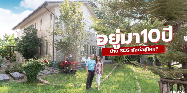 อยู่มา 10 ปี บ้าน SCG HEIM ยังดีไหม? รีวิวพูดคุยจากคนอยู่จริง คุณนพพร และอภิชาติ ศิวโมกษ์ 14 - Interview