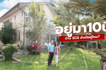 อยู่มา 10 ปี บ้าน SCG HEIM ยังดีไหม? รีวิวพูดคุยจากคนอยู่จริง คุณนพพร และอภิชาติ ศิวโมกษ์ 5 - Parking