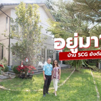 อยู่มา 10 ปี บ้าน SCG HEIM ยังดีไหม? รีวิวพูดคุยจากคนอยู่จริง คุณนพพร และอภิชาติ ศิวโมกษ์ 33 - Interview