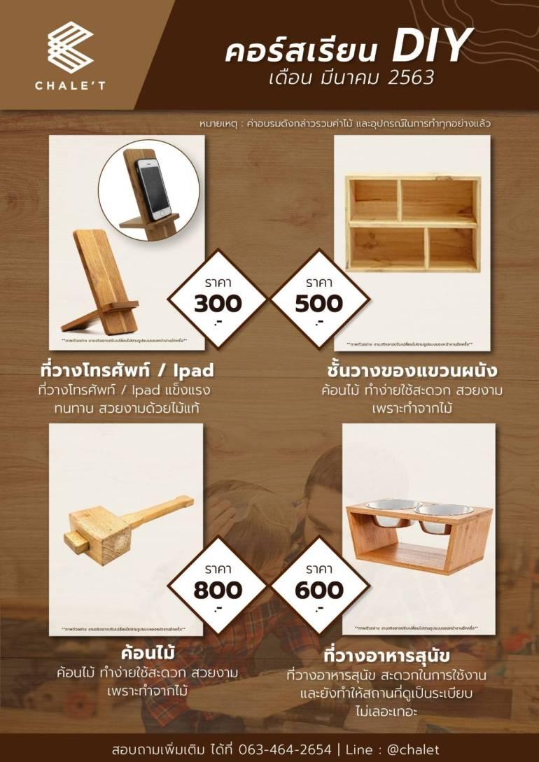 หลักสูตร คอร์สเรียนงานไม้ DIY CHALE'T (ชาเล่ต์) ประจำเดือนมีนาคม 2563 13 -