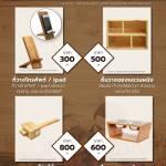 หลักสูตร คอร์สเรียนงานไม้ DIY CHALE'T (ชาเล่ต์) ประจำเดือนมีนาคม 2563 25 -