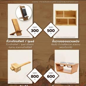 หลักสูตร คอร์สเรียนงานไม้ DIY CHALE'T (ชาเล่ต์) ประจำเดือนมีนาคม 2563 16 -