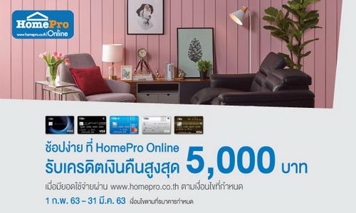 บัตรเครดิต TMB ให้คุณช้อปง่ายที่ HomePro Online รับเครดิตเงินคืนสูงสุด 5,000 บาท 13 -