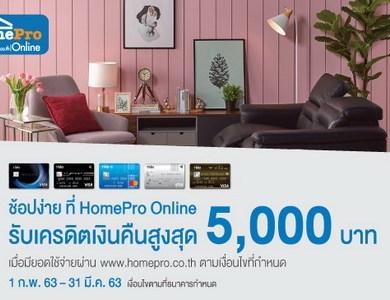 บัตรเครดิต TMB ให้คุณช้อปง่ายที่ HomePro Online รับเครดิตเงินคืนสูงสุด 5,000 บาท 15 -