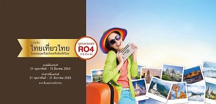 โปรสุดฮอตรับซัมเมอร์ กับโรงแรมเครืออิมพีเรียล งานไทยเที่ยวไทยครั้งที่ 54 บูธ R04 13 -