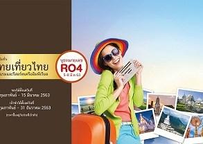 โปรสุดฮอตรับซัมเมอร์ กับโรงแรมเครืออิมพีเรียล งานไทยเที่ยวไทยครั้งที่ 54 บูธ R04 17 -