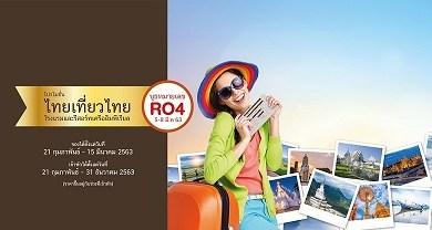 โปรสุดฮอตรับซัมเมอร์ กับโรงแรมเครืออิมพีเรียล งานไทยเที่ยวไทยครั้งที่ 54 บูธ R04 14 -