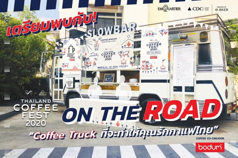 อุ่นเครื่องก่อนงานใหญ่ Thailand Coffee Fest 2020 จัด Coffee Truck ยกขบวนดริปกาแฟพร้อมเสิร์ฟให้จิบกันถึงที่ 13 -