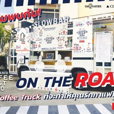 อุ่นเครื่องก่อนงานใหญ่ Thailand Coffee Fest 2020 จัด Coffee Truck ยกขบวนดริปกาแฟพร้อมเสิร์ฟให้จิบกันถึงที่ 15 -
