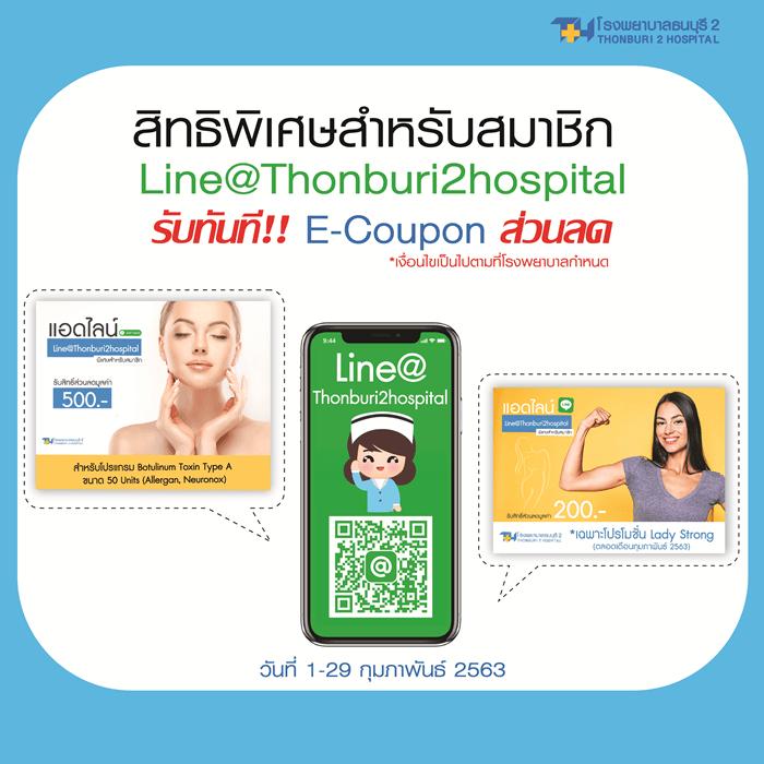 รพ.ธนบุรี 2 มอบสิทธิพิเศษสำหรับสมาชิก Line@Thonburi2hospital 13 -