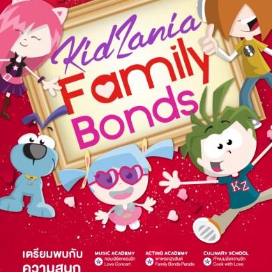 KidZania Family Bonds 2020 เติมความรักให้ครอบครัวได้ใกล้ชิดกันมากขึ้นที่ คิดส์ซาเนีย กรุงเทพ 24 -