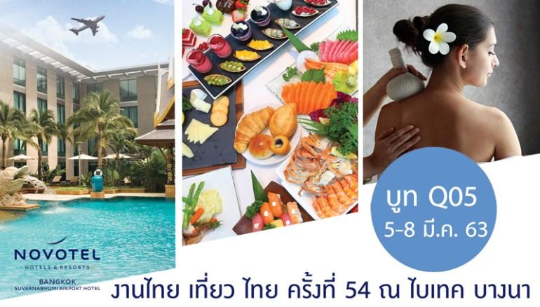 โปรโมชั่นห้องพักและบุฟเฟ่ต์สุดคุ้ม ในงานไทย เที่ยว ไทย ครั้งที่ 54 โรงแรมโนโวเทล สุวรรณภูมิ แอร์พอร์ต 13 -