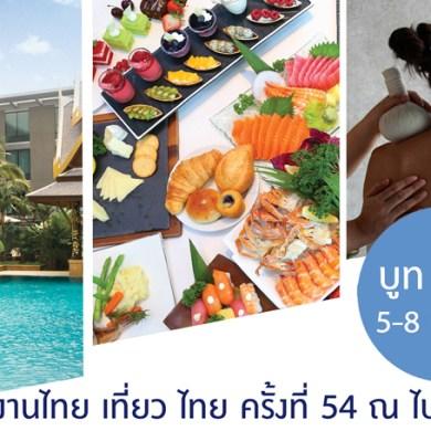 โปรโมชั่นห้องพักและบุฟเฟ่ต์สุดคุ้ม ในงานไทย เที่ยว ไทย ครั้งที่ 54 โรงแรมโนโวเทล สุวรรณภูมิ แอร์พอร์ต 16 -