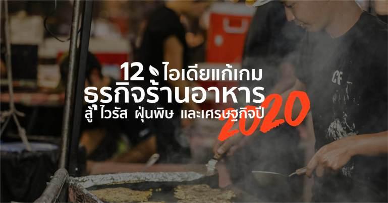 13 ไอเดียปรับร้านอาหารสู้ โควิด 19 ไวรัส ฝุ่นพิษ และเศรษฐกิจซบเซาปี 2020 13 - 2020