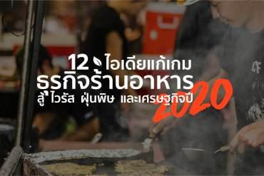 13 ไอเดียปรับร้านอาหารสู้ โควิด 19 ไวรัส ฝุ่นพิษ และเศรษฐกิจซบเซาปี 2020 14 - ธุรกิจร้านอาหาร