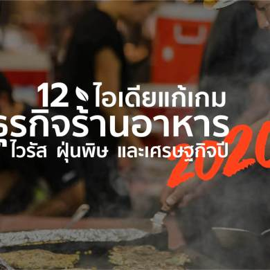 13 ไอเดียปรับร้านอาหารสู้ โควิด 19 ไวรัส ฝุ่นพิษ และเศรษฐกิจซบเซาปี 2020 32 - 2020