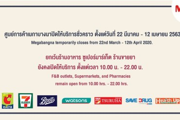 ศูนย์การค้าเมกาบางนาแจ้งปิดการให้บริการชั่วคราว ตั้งแต่วันอาทิตย์ที่ 22 มีนาคม – วันอาทิตย์ที่ 12 เมษายน 2563 13 - Megabangna (เมกาบางนา)