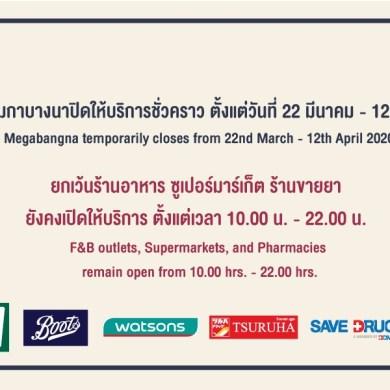 ศูนย์การค้าเมกาบางนาแจ้งปิดการให้บริการชั่วคราว ตั้งแต่วันอาทิตย์ที่ 22 มีนาคม – วันอาทิตย์ที่ 12 เมษายน 2563 15 - Megabangna (เมกาบางนา)