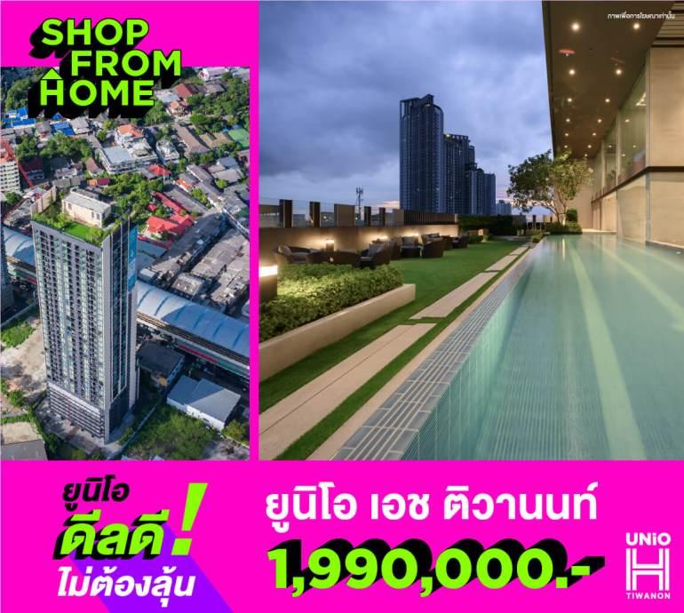 ยูนิโอ SHOP FROM HOME !! อยู่บ้านก็ช้อปได้ผ่าน LINE 24 ชม. 16 - Ananda Development (อนันดา ดีเวลลอปเม้นท์)