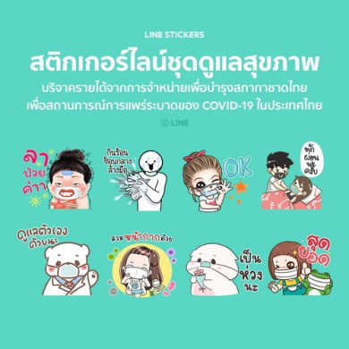 LINE ร่วมเป็นส่วนหนึ่งในการช่วยเหลือคนไทย ชวนดาวน์โหลดสติกเกอร์ชุด ดูแลสุขภาพ 15 - Line