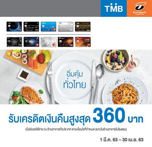 บัตรเครดิตทีเอ็มบี บัตรเครดิตธนชาต ให้คุณอิ่มคุ้มทั่วไทย ทุกร้านอาหารทั่วประเทศ รับเครดิตเงินคืนสูงสุด 360 บาท 13 -