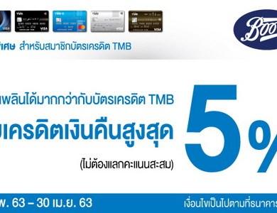 บัตรเครดิต TMB ให้ช้อปเพลินได้มากกว่า รับเครดิตเงินคืนสูงสุด 5% (ไม่ต้องแลกคะแนนสะสม) ที่ Boots ทุกสาขา 14 -