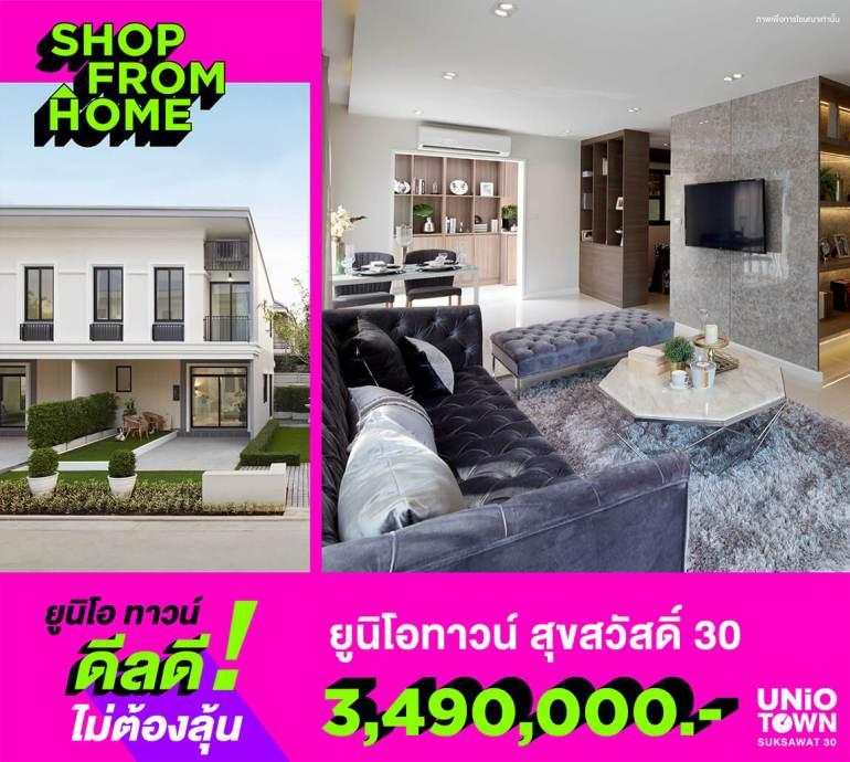 ยูนิโอ SHOP FROM HOME !! อยู่บ้านก็ช้อปได้ผ่าน LINE 24 ชม. 21 - Ananda Development (อนันดา ดีเวลลอปเม้นท์)