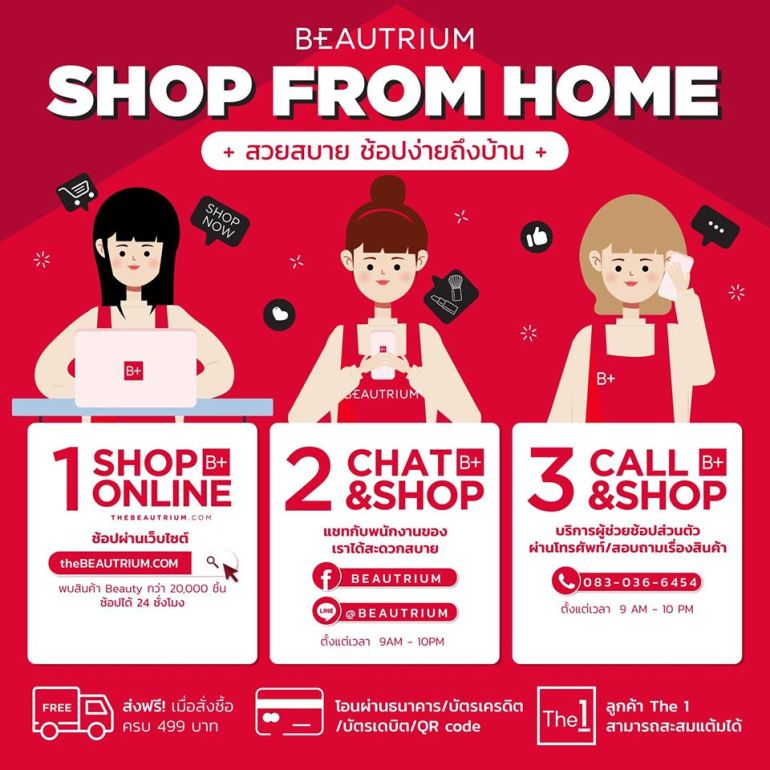 BEAUTRIUM – บิวเทรี่ยม ปรับแผนช่องทางช้อปปิ้งเข้าสู่ออนไลน์ ช้อปสวย ช่วยไทย สวยสบายช้อปง่ายถึงบ้าน จัดโปรโมชั่นลดสูงสุด 70% 13 -
