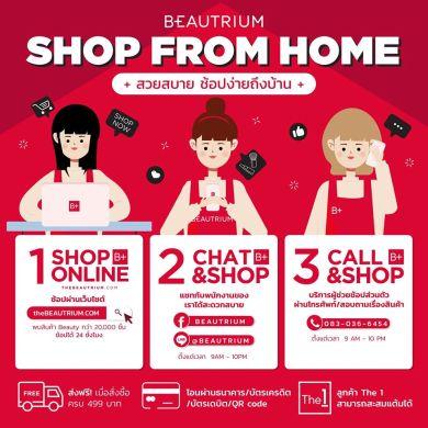 BEAUTRIUM – บิวเทรี่ยม ปรับแผนช่องทางช้อปปิ้งเข้าสู่ออนไลน์ ช้อปสวย ช่วยไทย สวยสบายช้อปง่ายถึงบ้าน จัดโปรโมชั่นลดสูงสุด 70% 15 -